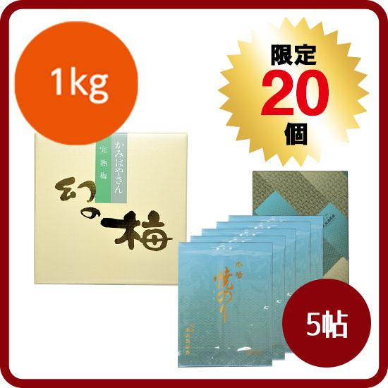 【送料無料】本場江戸前 焼海苔セット<3>(焼海苔5帖+幻の梅1kg)