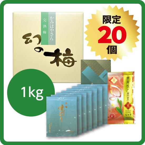 【送料無料】本場江戸前 焼海苔セット3(お好きな梅干1kg)<発送日:8/7、12、21、28限定>