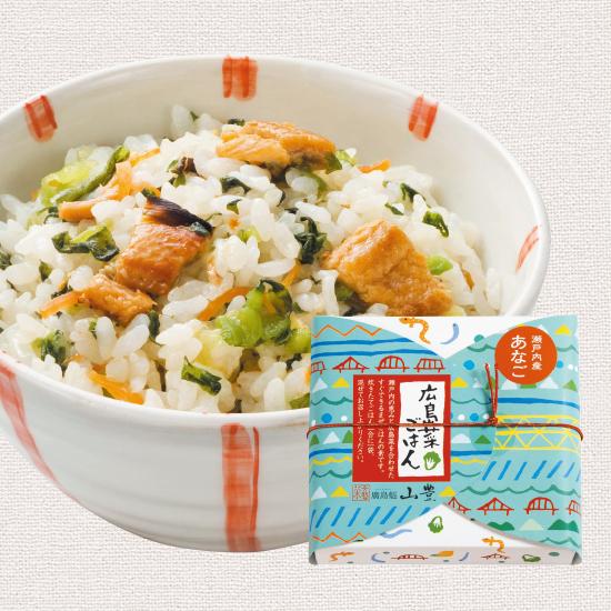 広島菜ごはん あなご2合用(100g)