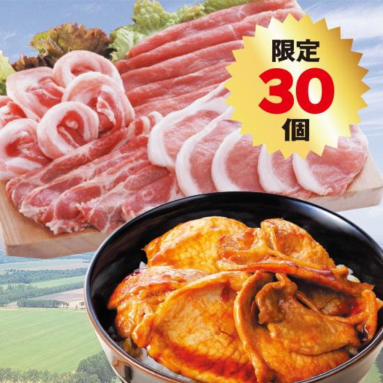 【送料無料】十勝野ポーク豚丼セット <発送日:7/20、7/31、8/7限定> ※包装不可