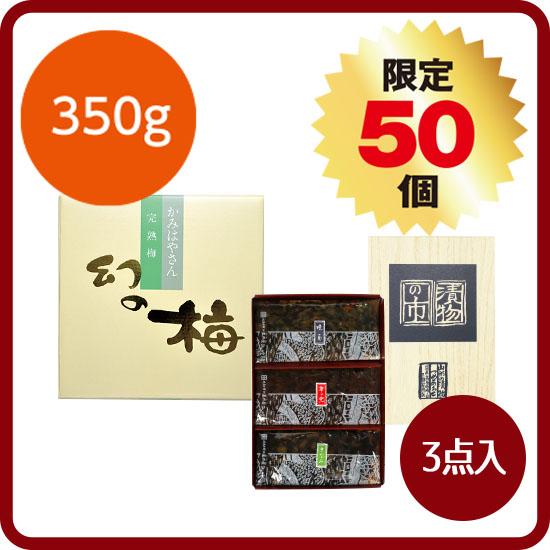 【送料無料】山形のお漬け物セット<1>(漬け物セット+幻の梅350g)<発送日:毎週金曜日>