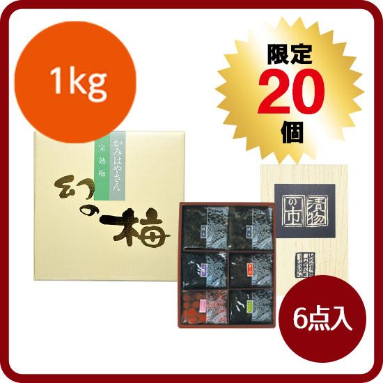 【送料無料】山形のお漬け物セット<3>(お漬け物セット+お好きな梅干1kg)<発送日:毎週金曜日>