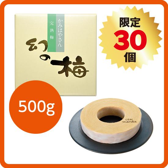 【送料無料】バウムクーヘンセット<2>(お好きな梅干500g) <発送日:9/18、10/2限定>