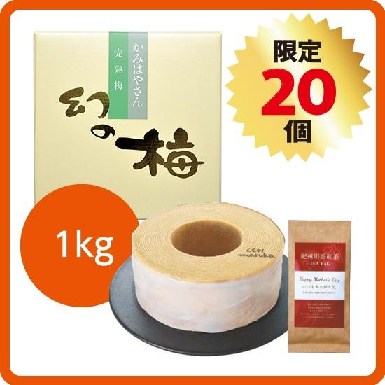 【送料無料】バウムクーヘンセット<3>(お好きな梅干1kg) <発送日:9/18、10/2限定>