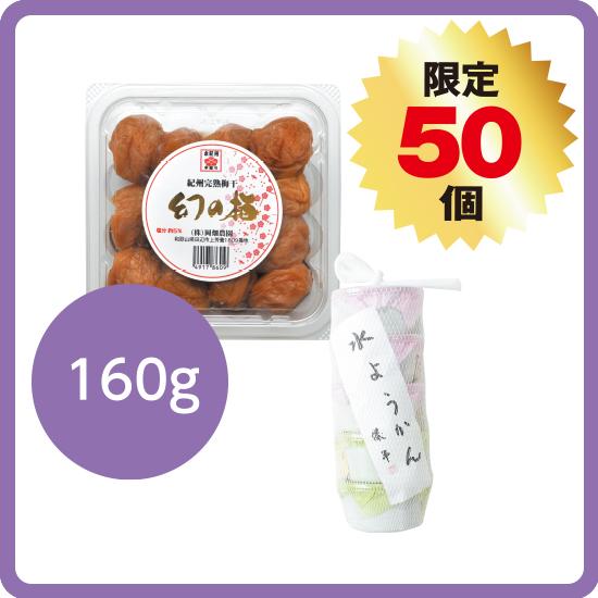 【送料無料】串本儀平の水ようかんセット1 (幻の梅160g:化粧箱無し)