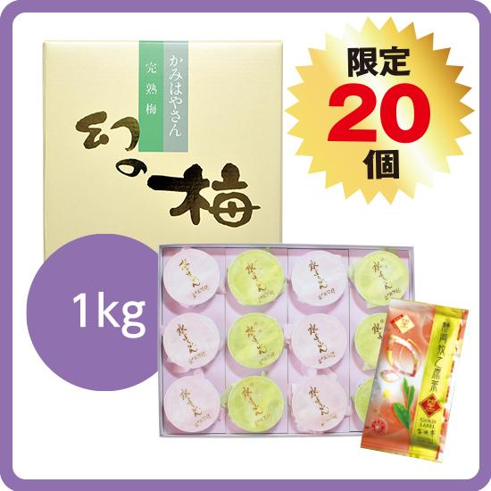 【送料無料】串本儀平の水ようかんセット3 (お好きな梅干し1kg)