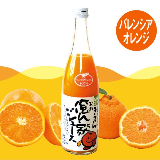 俺ん家ジュース バレンシアオレンジ100% 700ml×1本