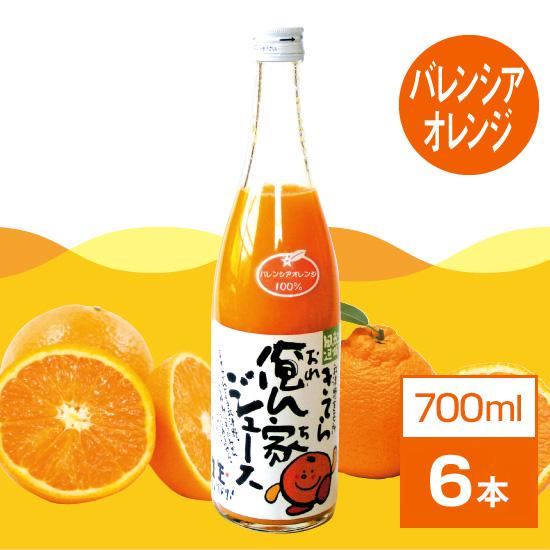 俺ん家ジュース バレンシアオレンジ100% 700ml×6本セット