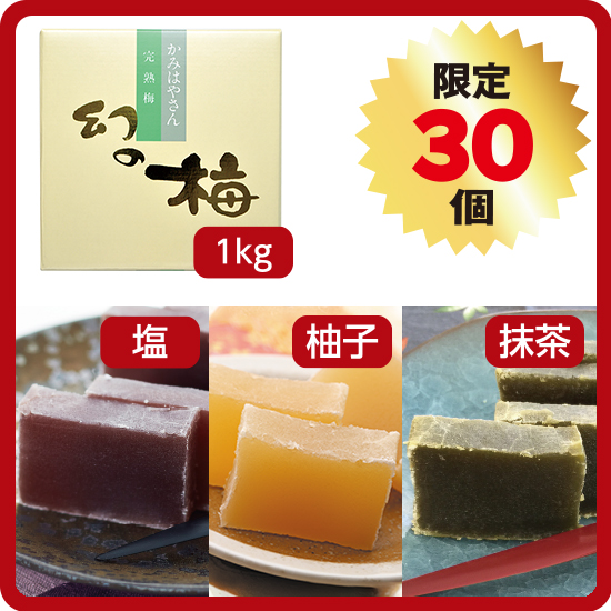 【送料無料】羊羹3種セット(お好きな梅干1kg)<発送日:9/11、18、10/2限定>