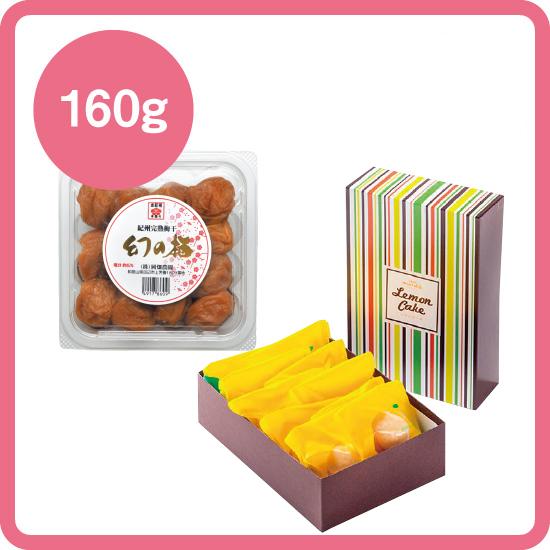 【送料無料】レモンケーキセット<1>(レモンケーキ10個/幻の梅160g)<発送日:3/5限定>