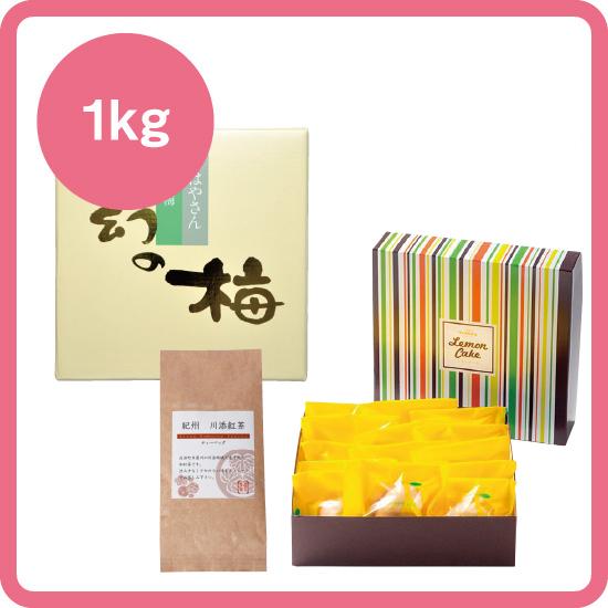 【送料無料】レモンケーキセット<3>(レモンケーキ15個/梅干1kg/川添紅茶)<発送日:2/12、24、3/5限定>