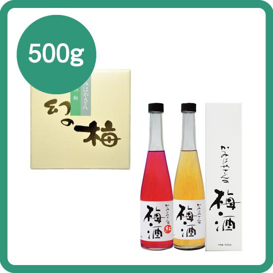 【送料無料】かみはやさんの梅酒セット(かみはやさんの梅酒500ml<紅・白>+お好きな梅干500g)<発送日:毎週金曜日>