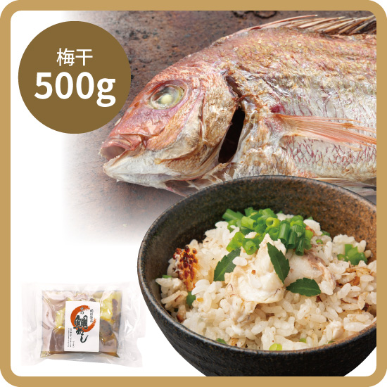 【送料無料】金の鯛めしセット<1>(お好きな梅干500g)<発送日:毎週金曜日>