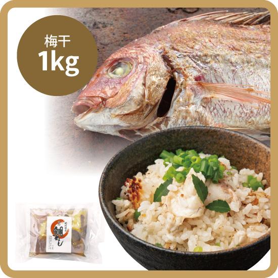 【送料無料】金の鯛めしセット<2>(お好きな梅干1kg)<発送日:毎週金曜日>