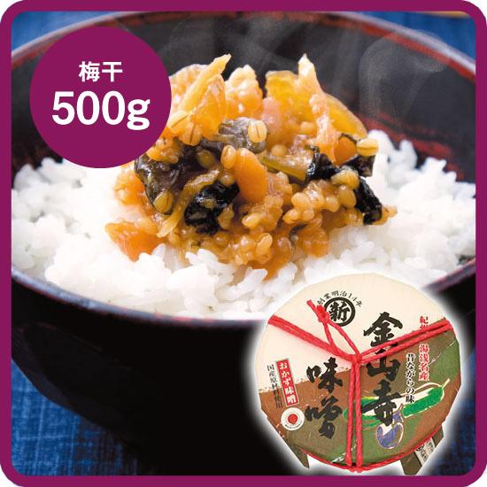 【送料無料】金山寺味噌セット(通常タイプ400g+お好きな梅干500g)
