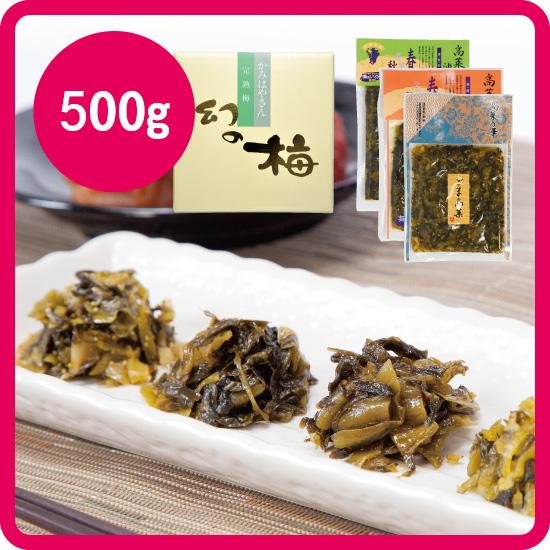 【送料無料】高菜漬・梅干セット<1>(高菜漬3種セット+お好きな梅干500g)<発送日:毎週金曜日>