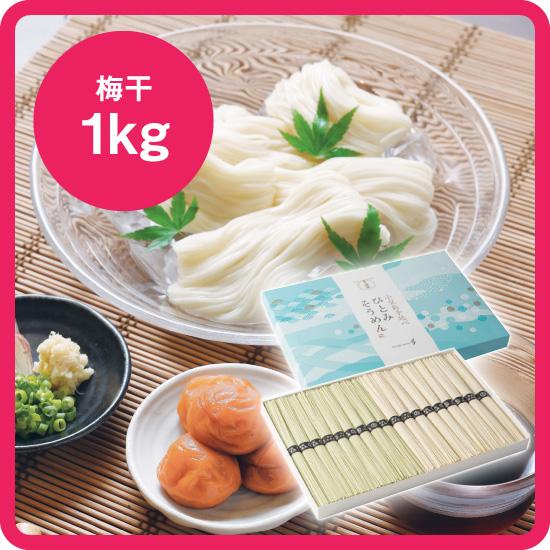 【送料無料】小豆島そうめんセット<3>(お好きな梅干1kg)<発送日:毎週金曜日>