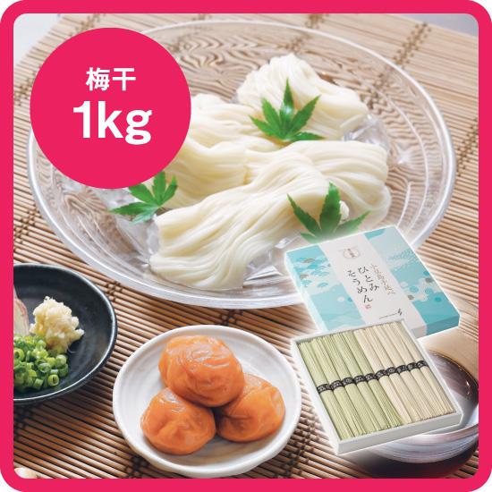 【送料無料】小豆島そうめんセット<3-1>(お好きな梅干1kg)
