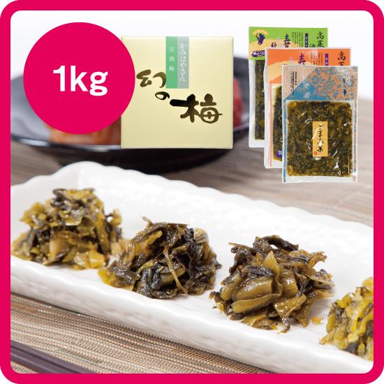 【送料無料】高菜漬・梅干セット<2>(高菜漬3種セット+お好きな梅干1kg)<発送日:毎週金曜日>