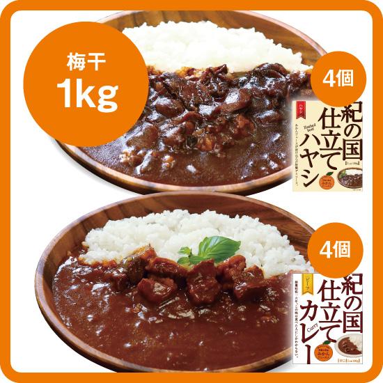 【送料無料】紀の国仕立てカレー&ハヤシセット<2>(お好きな梅干1kg)<発送日:毎週金曜日>