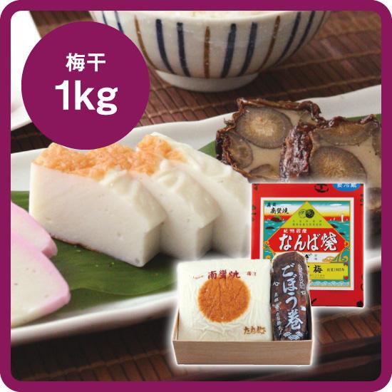【送料無料】たな梅セット<1>(お好きな梅干1kg)<発送日:10/8、10/15、10/29限定>