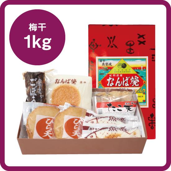 【送料無料】たな梅セット<2>(お好きな梅干1kg)<発送日:10/8、10/15、10/29限定>