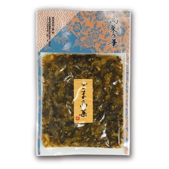 高菜漬 ごま高菜(しょうゆ漬け)150g
