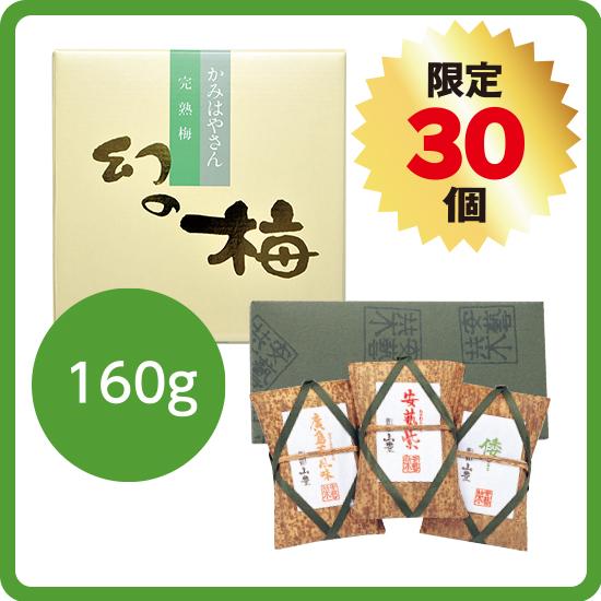 【送料無料】広島菜セット<1>(幻の梅160g) <発送日:毎週金曜日>