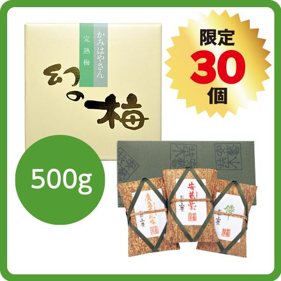 【送料無料】広島菜セット<2>(お好きな梅干500g) <発送日:毎週金曜日>