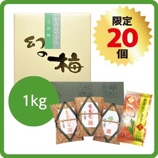 【送料無料】広島菜セット<3>(お好きな梅干1kg) <発送日:毎週金曜日>