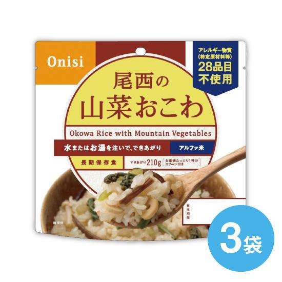 アルファ米(山菜おこわ×3袋)<発送日:毎週金曜日>
