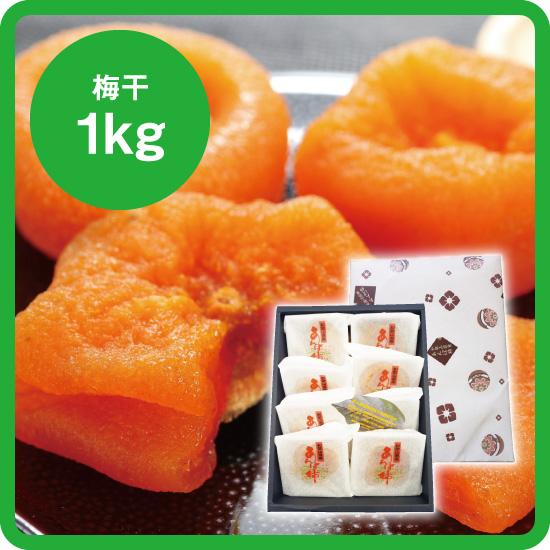 【送料無料】あんぽ柿8個セット(あんぽ柿8個入+お好きな梅干1kg)<発送日:11/5、11/19、12/3限定>
