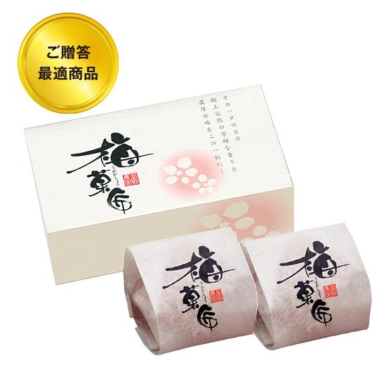 【割引キャンペーン】梅菓匠 2粒入