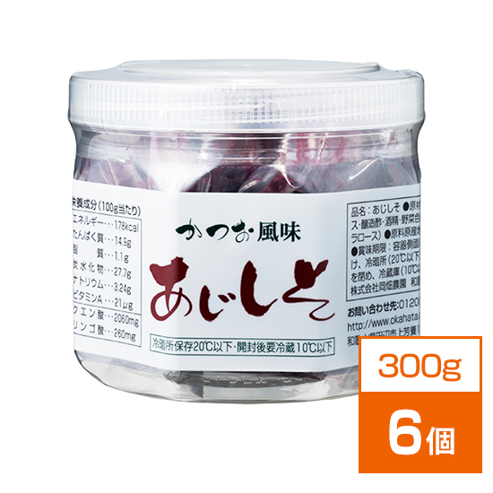 【割引キャンペーン】かつお風味あじしそ(300g×6個セット)