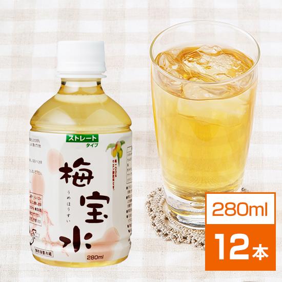 【割引キャンペーン】梅宝水 280ml×12本セット