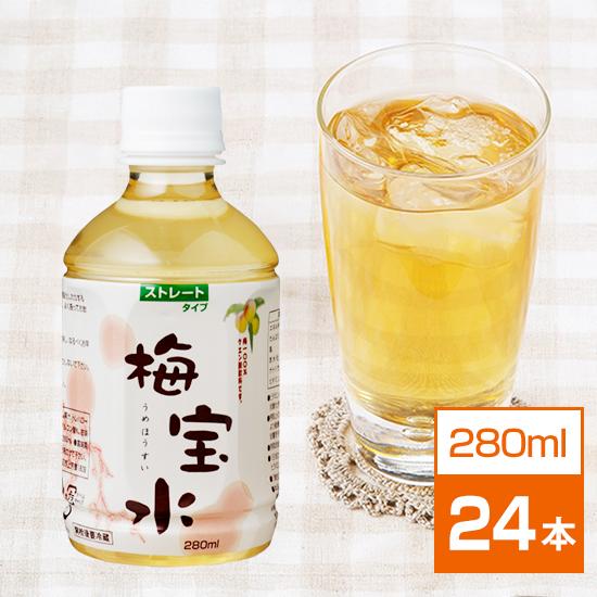 【割引キャンペーン】梅宝水 280ml×24本セット