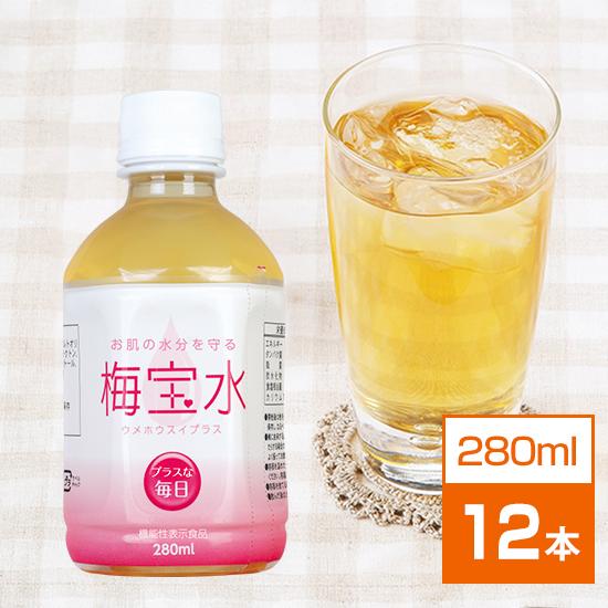 【割引キャンペーン】梅宝水プラス 280ml×12本セット