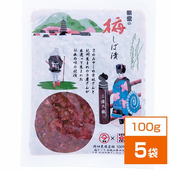 梅しば漬け(100g×5袋)
