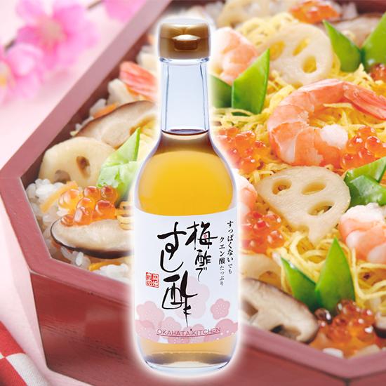 【割引キャンペーン】梅酢ですし酢(300ml×1本)