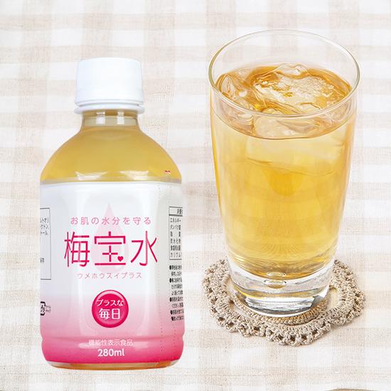 【割引キャンペーン】梅宝水プラス 280ml×1本
