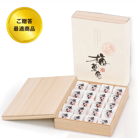 【割引キャンペーン】梅菓匠 20粒 木箱入
