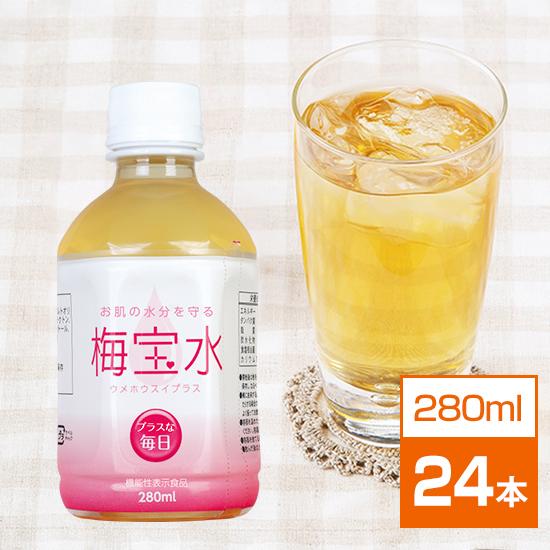 【割引キャンペーン】梅宝水プラス 280ml×24本セット