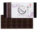 梅の板ちょこ(ブラックチョコレート)