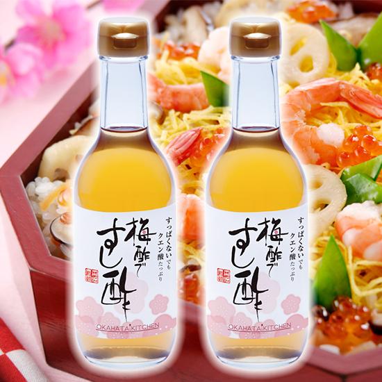 梅酢ですし酢(300ml×2本セット)
