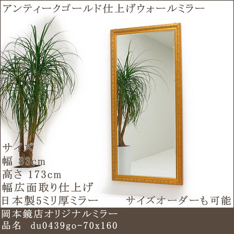 品質保証日本製のサイズオーダーが可能な岡本鏡店オリジナルミラー
