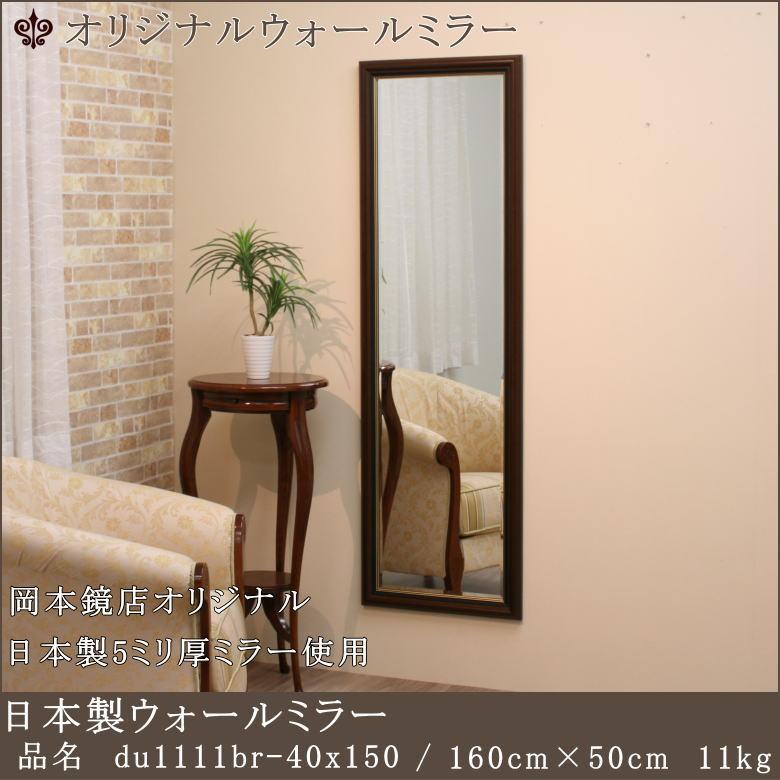 岡本鏡店オリジナル木製フレームミラー