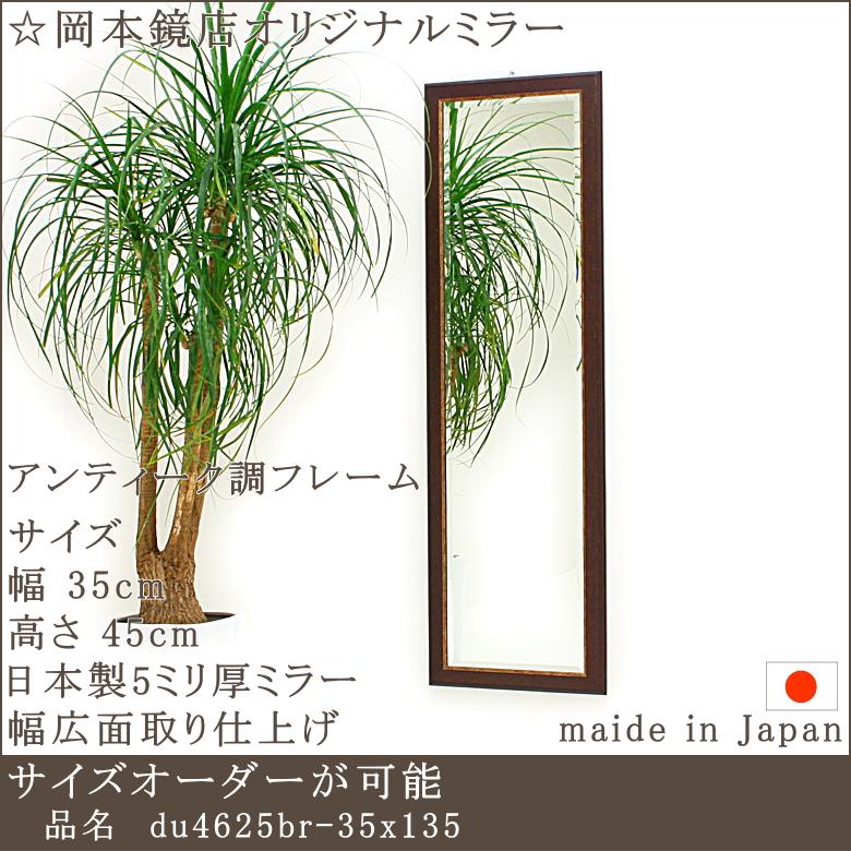 品質重視の岡本鏡店オリジナルミラー