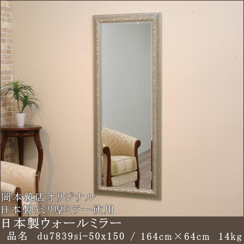 鏡専門店岡本鏡店オリジナルミラー