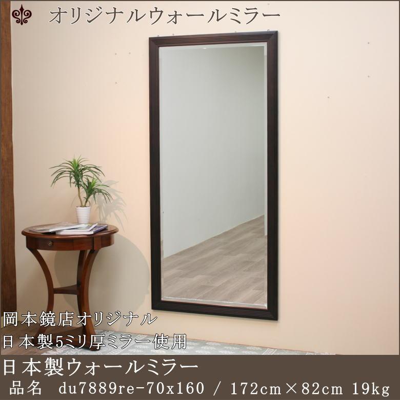 5ミリ厚日本製ミラーを使用岡本鏡店オリジナルミラー