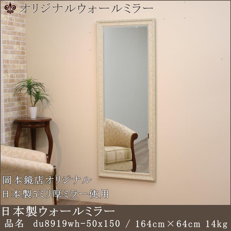 岡本鏡店オリジナルミラーは品質保証日本製